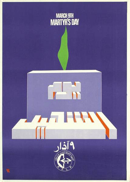 Martyr's Day (Palestine), 1981